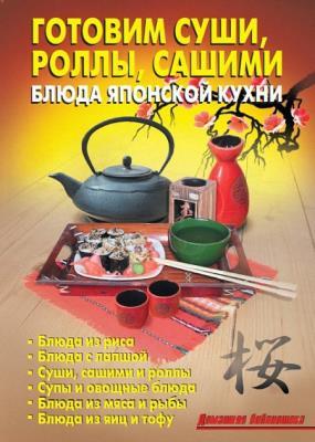 Кожемякин Роман - Готовим суши, роллы, сашими. Блюда японской кухни