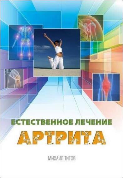 Михаил Титов - Естественное лечение артрита