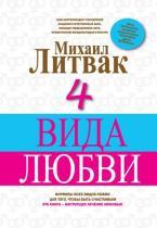 Михаил Литвак - 4 вида любви (Аудиокнига)