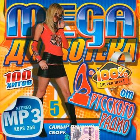 Mega Дискотека 100 хитов от Русского Радио. 5 (2017)
