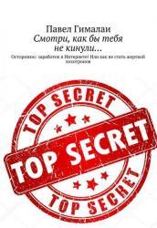 Гималаи П. - Смотри, как бы тебя не кинули… Осторожно: заработок в Интернете!