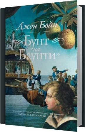 Джон Бойн - Бунт на «Баунти» (Аудиокнига)