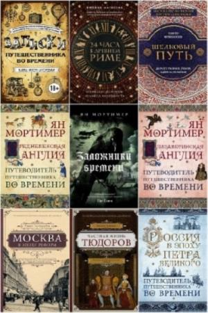 Путешественники во времени (9 книг)