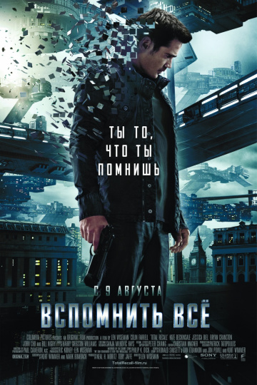 Вспомнить всё / Total Recall (2012) HDRip | A | Extended Cut