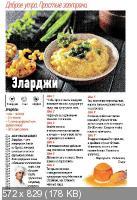 На бабушкиной кухне №11 (ноябрь 2017)