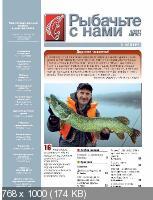 Рыбачьте с нами №8 (август 2017)