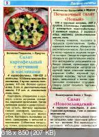 1001 совет и секрет. Спецвыпуск №10 (октябрь 2017). 1001 рецепт домашних блюд