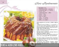 Е.А. Альхабаш. Приятного аппетита. Кексы рогалики печенье