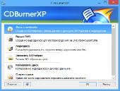 CDBurnerXP 4.5.8.6795 Final + Portable (x86-x64) (2017) [Multi/Rus]