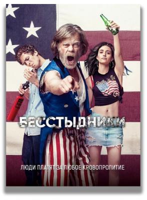 Бесстыдники / Shameless (US) [Сезон: 8, Серии: 1-3] (2017) WEB-DL 1080p | AlexFilm