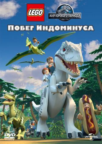 LEGO Мир Юрского периода: Побег Индоминуса