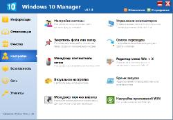 Windows 10 Manager 2.1.9 DC 10.11.2017 RePack+portable