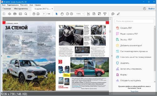 Adobe Acrobat Professional DC 2019 19.0 by m0nkrus