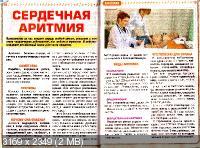 Коллектив авторов - Народные рецепты. Как сохранить сердце здоровым (2016)