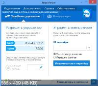 TeamViewer 13.0.5640 Free | Enterprise | Premium RePack/Portable by Diakov