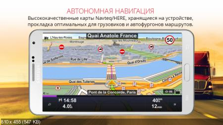 Sygic Professional Navigation v13.7.4 R-100013 Final + Карты  [Android]