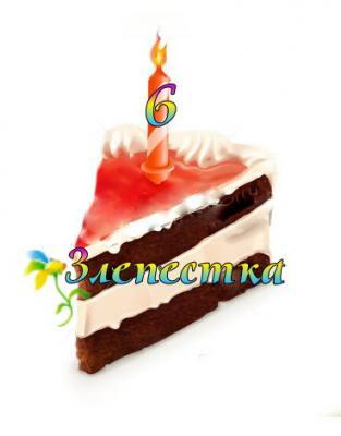 Сюрпризы именинного торта!!! - Страница 4 920dbe44100009ea4fce1f0735d96173