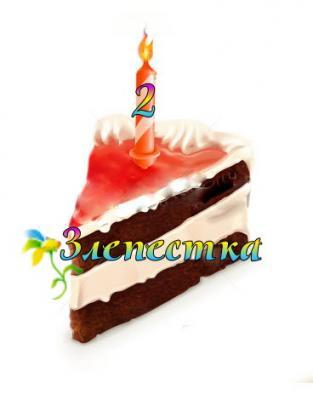 Сюрпризы именинного торта!!! - Страница 5 16b2539f107c5891bca9918adb732de6