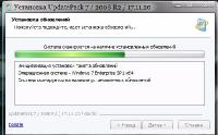 Набор обновлений UpdatePack7R2 для Windows 7 SP1 и Server 2008 R2 SP1 17.11.20