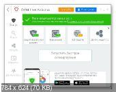 Avira Free Antivirus 15.0.33.24 (2017) (x86-X64) [Rus]