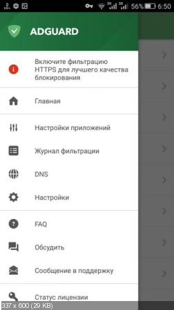 Adguard Premium v2.10.176 Final [Patched/Block Ads Without Root/Rus/Android]