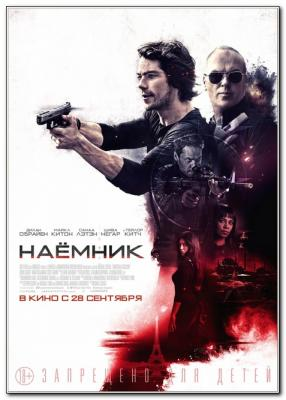 Наемник / American Assassin (2017) BDRip 720p