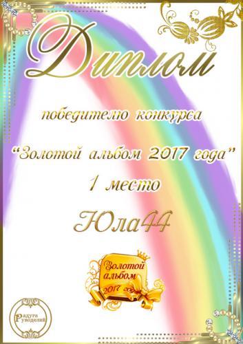 """""""Золотой альбом 2017 года"""". Поздравляем победителей! B9f7eb4485458e3b1f62e58df0e2e91b"""