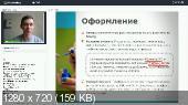 Востребованная интернет-профессия (2017) Тренинг