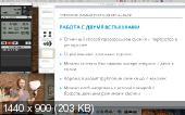 Алексей Довгуля. Профессиональная работа со вспышками (2017) Мастер-класс