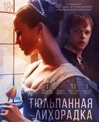 Тюльпанная лихорадка / Tulip Fever (2017) BDRip 1080p