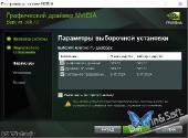 NVIDIA GeForce Desktop 388.43 WHQL + For Notebooks (x86-x64) (2017) [Multi/Rus]