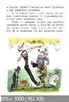 Некрасов А.С. - Приключения капитана Врунгеля (2017)