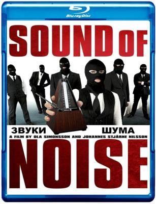 Звуки шума / Sound of Noise (2010) BDRip 1080p