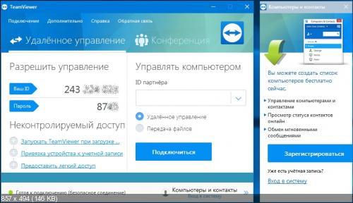 TeamViewer Premium / Corporate / Enterpris 13.0.6447 + Portable