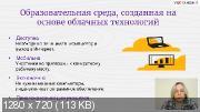 Использование возможностей Web 2.0 в работе учителя (2017) HDRip