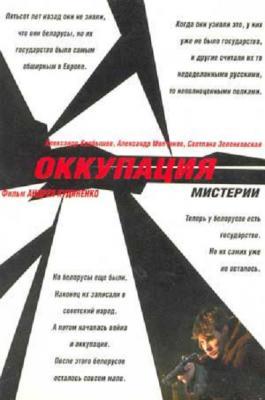 Оккупация. Мистерии / Misterium. Occupation (2003)