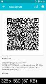 Сканер QR- и штрих-кодов  v2.0.2 Pro