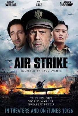 Бомбардировка / Da hong zha / Air Strike (2018) WEBRip 720p