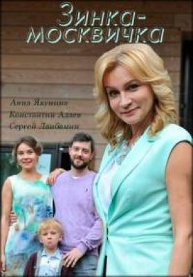 Зинка-москвичка (1-2 серии из 2) (2018) HDTVRip 720p