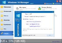 Windows 10 Manager 2.3.7 + Portable (2018/MULTi/RUS)
