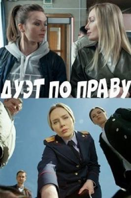 ���� �� ����� (1-16 ����� �� 18) (2018) HDTV 1080i