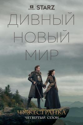 Чужестранка / Outlander [Сезон: 4, Серии: 1-10 (13)] (2018) WEB-DL 720p | Jaskier