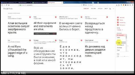Бесплатные шрифты. Три способа нахождения (2018) PCRec