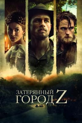 ���������� ����� Z / The Lost City of Z (2016) BDRip 720p