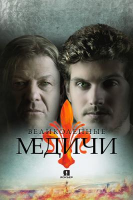 ������: ������������ / Medici: The Magnificent [�����: 2, �����: 1-3 (8)] (2018) WEB-DL 1080p | Novamedia