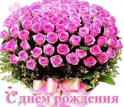 Поздравляем с Днем Рождения Ольгу (Ольга 1111) 91ca3419732d8a5c345292a5ded1bc70