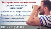 Начни зарабатывать в #Инстаграм (2018/PCRec/Rus)