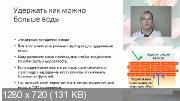 Скачать Косметика для лица ШНК. Видеокурс (2018)