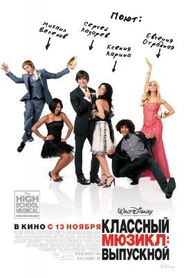 Классный мюзикл 3: Выпускной / High School Musical 3: Senior Year (2008)