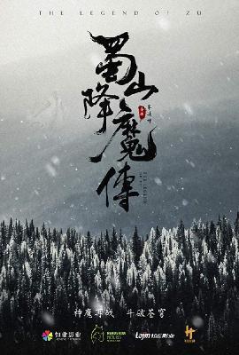 Легенда Дзу / Shu Shan Xiang Mo Zhuan (2018)